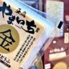 神戸・住吉の駐車場で「豆腐の自動販売機」を発見!「豆腐 やまいち」さんのおいしい