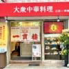神戸・元町の「三宮一貫楼 本店」さんの2階が8月8日にリニューアルオープン! 麺もの