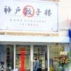 神戸・東灘に「神戸餃子楼 無人直売所 深江店」さんが8月7日(土)オープン!スギ薬局