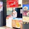 神戸の人気店「ぎょうざの店 ひょうたん」さんが、JR三ノ宮駅中央改札口付近に出店さ