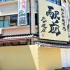 神戸・JR六甲道駅前すぐの「炭火わらやき屋 駅前 六甲道本店」さんが店舗改装のため、
