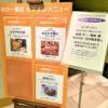 神戸阪急さんの新館2階「味の一番街」レストラン(「銀座 天一」「鮨処 順」「やぶそ