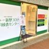 神戸・三宮のセンタープラザ1階に、予約制の「新型コロナPCR検査センター 神戸店」さ