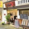 東灘・十二間道路沿いにある「餃子の座」さんが、9月26日をもって閉店される模様 #閉