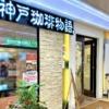「神戸珈琲物語 さんちか店」(喫茶)さんが9月17日(金)リニューアルオープンを迎え