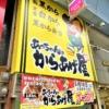 神戸・水道筋商店街に「あっちゃんのからあげ屋 水道筋商店街店」さんが9月18日(土)