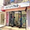 神戸岡本に生餃子直売所「神戸元町餃子」さんがオープンされるみたい! #新規オープン
